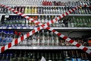 До скольки продают алкоголь в Москве и регионах России? 2018 год