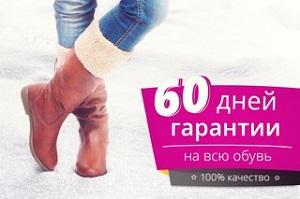 гарантия на обувь по закону о защите прав потребителей