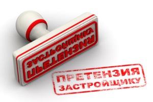 Как написать претензию застройщику на устранение некачественных окон