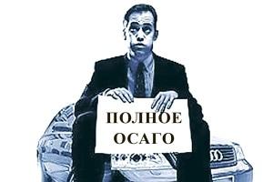 При покупке полиса ОСАГО в офисах Росгосстраха