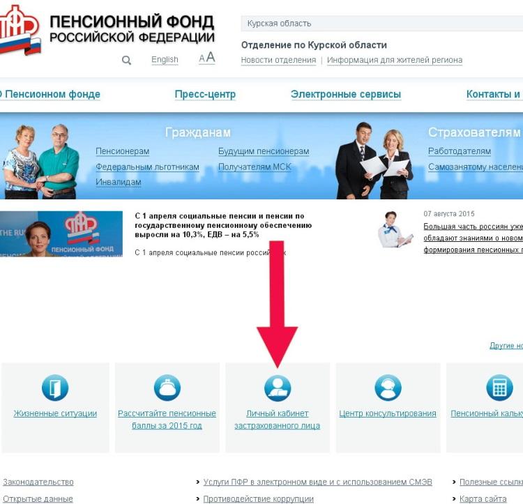 Получить информацию на сайте Пенсионного фонда РФ