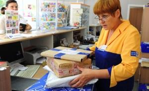 Взимание на почте РФ
