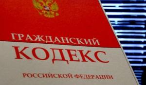 Нормы Гражданского кодекса РФ