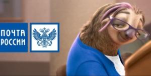 Жалоба на отделение Почты России
