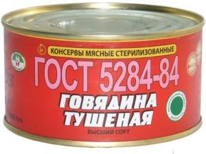 О чем говорят российские ГОСТы?