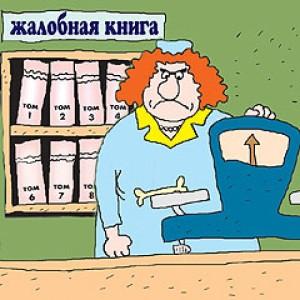 Что делать, если магазин не удовлетворяет требования покупателя?